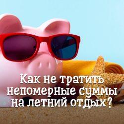 5 бюджетных вариантов отпуска в России
