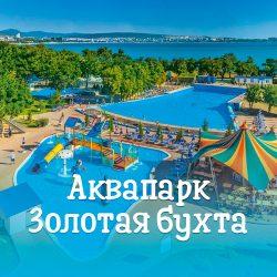 Аквапарк Золотая бухта в Геленджике – окунитесь в море удовольствия