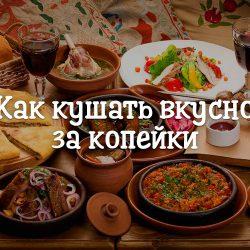 Где вкусно и недорого поесть в Сочи