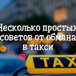 Как избежать обмана таксистами