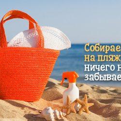 Как собраться на пляж без ущерба для отдыха