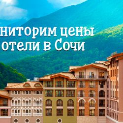 Как выбрать отель в Сочи