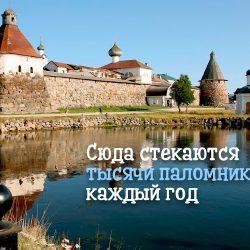 Карелия – концентрат святости северного края России