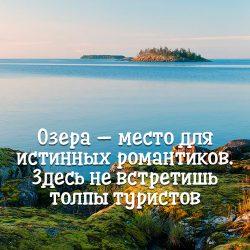 7 лучших озер для отдыха в России