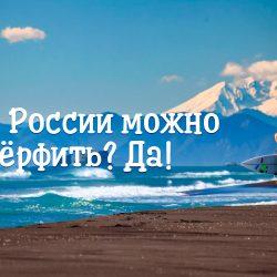 Где в России заняться сёрфингом