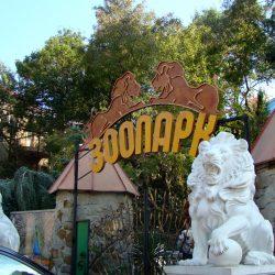 Зоопарки Ялты