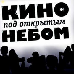 Кинотеатры Коктебеля