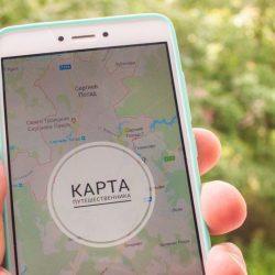 В Подмосковье стартовал проект «Карта путешественника»