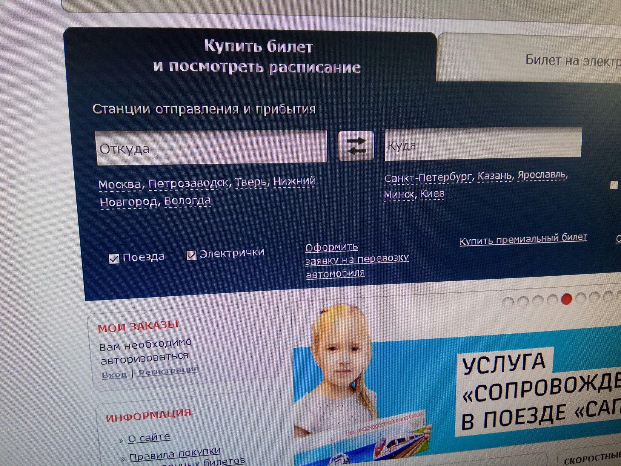 Как купить билет на поезд через сайт РЖД – Где отдохнуть в ...
