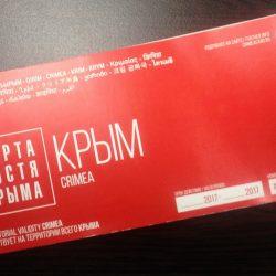 По «Карте гостя Крыма» можно сэкономить