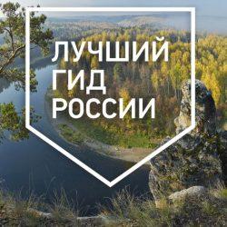 Завершился всероссийский конкурс «Лучший гид России»