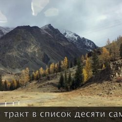 Авто путешествие Санкт-Петербург — Горный Алтай — озеро Байкал