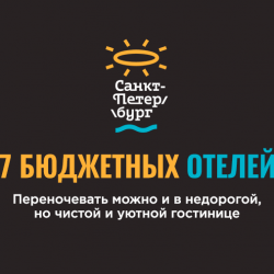 7 бюджетных отелей Санкт-Петербурга: где остановиться недорого и с комфортом