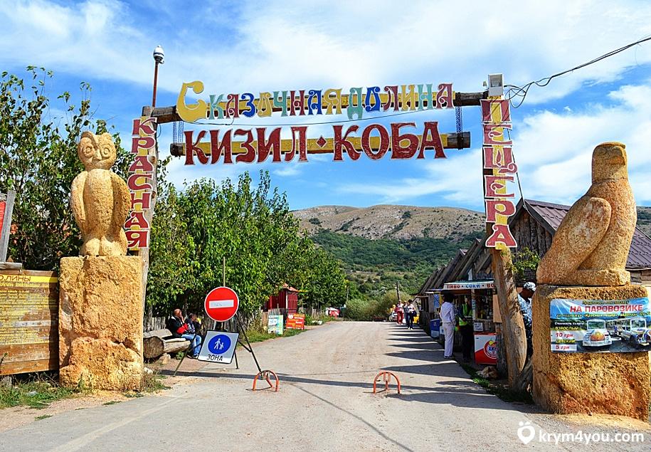 Горнолыжный курорт Кизил-Коба (Красная Пещера)