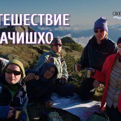 Путешествие на Ачишхо. Сочи, Кавказ