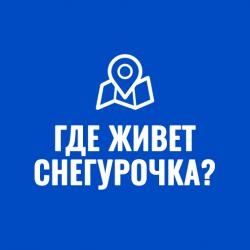 В гостях у внучки Деда Мороза: где живет российская Снегурочка?