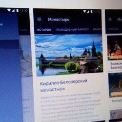 Кирилло-Белозерский музей-заповедник выпустил свое приложение для Android