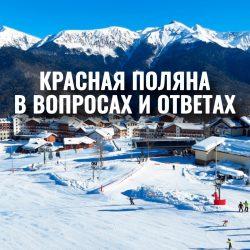 Красная Поляна: лайфхаки от путешественника со стажем