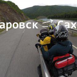 Мото-путешествие Хабаровск-Сахалин