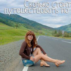 Сколько стоит путешествовать по России. Гостиницы, дорога, еда