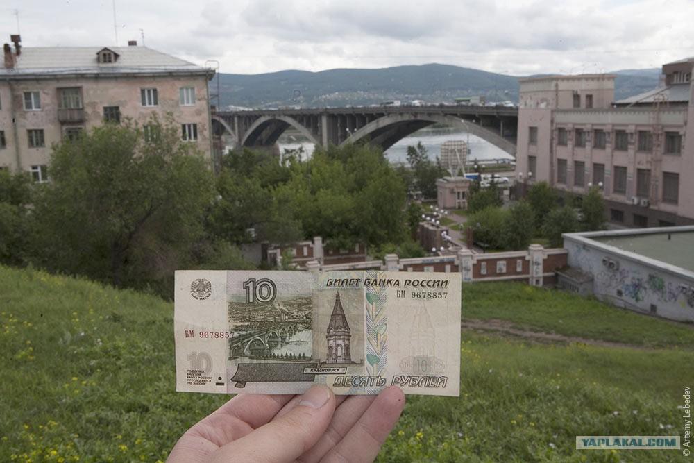 Достопримечательность в кармане: какие известные места России изображены на рублевых банкнотах?