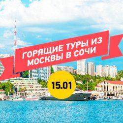 Горящие туры из Москвы в Сочи на январь: предложения туроператоров от 15.01