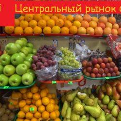 Центральный рынок Сочи
