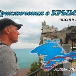 Приключения в Крыму. Часть 3.