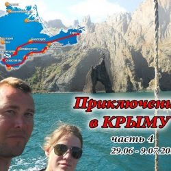 Приключения в Крыму. Часть 4