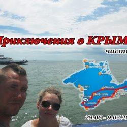 Приключения в Крыму. Часть 5.