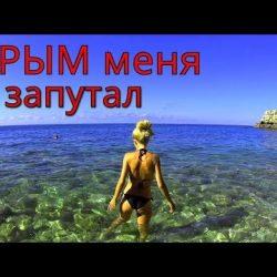 Я поняла ПОЧЕМУ ЛЮДИ РВУТСЯ В Крым