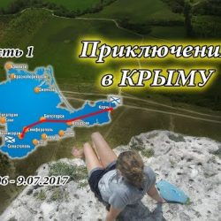 Приключения в Крыму. Часть 1