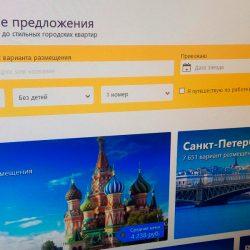 Booking.com: как легко и просто забронировать отель в любом городе России?