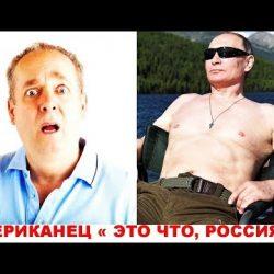 АМЕРИКАНЕЦ В СОЧИ!