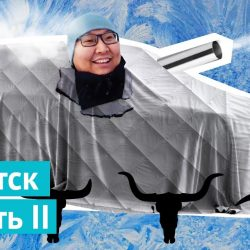 Якутск: город, в котором не выжить грустным. Часть 2.