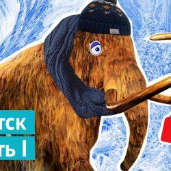 Якутск – не …опа мира! Часть 1