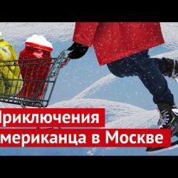 В Нью-Йорке такого нет! Реакция американца на зимнюю Москву