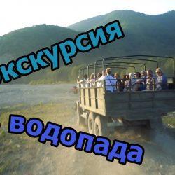 33 водопада, кавказское застолье, дегустация чая, мёда, вина и сыра. Экскурсия из Лазаревского