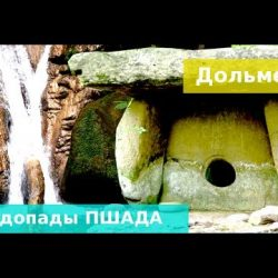 Видео экскурсия — Дольмены и водопады Пшада. Анапа. Геленджик