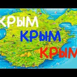 Наша поездка в Крым на машине. 1580 км за 15,5 часов! Выпуск 1