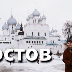 Ростов Великий. Путешествия с собакой на машине