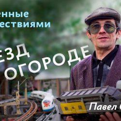 Увлеченные путешествиями: Павел Саичев. Поезд в огороде