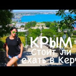 В Крым на машине. Стоит ли ехать в Керчь? Выпуск 2