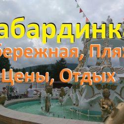 Кабардинка: Набережная, Пляжи, Отдых с Ребенком, Цены, Инфраструктура, Советы
