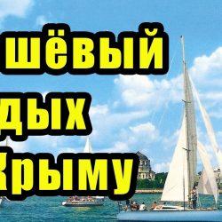 Два простых способа, как недорого отдохнуть в Крыму