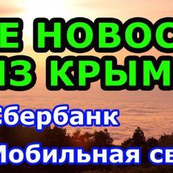 Две новости из Крыма Сбербанк в Крыму и мобильная связь