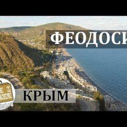 Феодосия, Крым. Коротко о курорте. Пляжи, жилье, цены