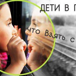 Проезд ребенка в поезде — что взять ребенку в поезд