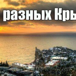 Судак и Гурзуф, это два разных Крыма: советы туристам-новичкам