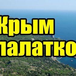 В Крым дикарем на машине. Лучшие места в Крыму для отдыха с палаткой у моря
